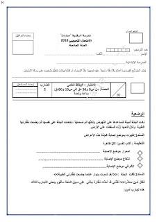 2 - اختبار تجريبي جيد استعدادا لمناظرة السيزيام (مرفق بالإصلاح)