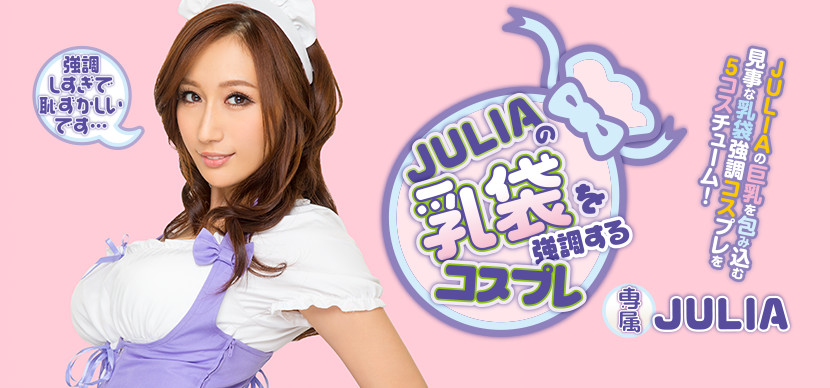 Julia的乳袋Cosplay!