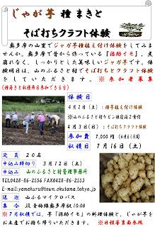 http://www.yamafuru.com/chirashi/20160402event.pdf