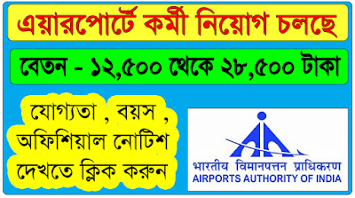 Airport Jobs 2018: Apply online Latest Airport Jobs November 2018