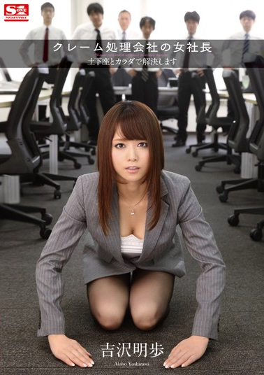 Resolve A Woman President Prostrate And Body Claims Processing Company Akiho Yoshizawa