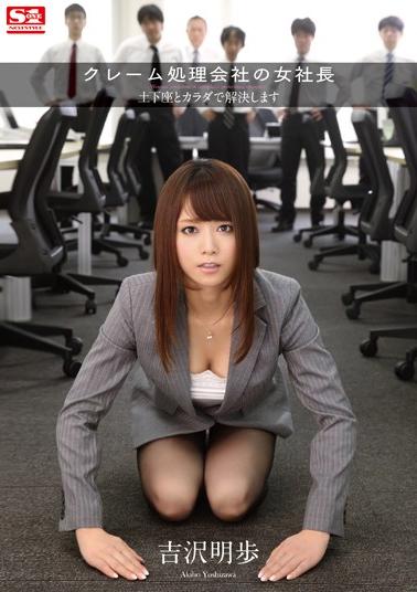 Resolve A Woman President Prostrate And Body Claims Processing Company Akiho Yoshizawa