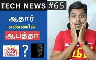 Tamil Tech Prime News 65 : Aadhar number Danger? & More