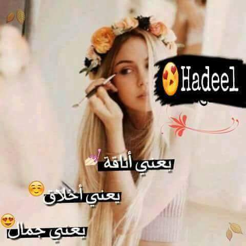 شعر باسم هديل قصيدة مدح باسم هديل اشعار رومانسية باسم هديل