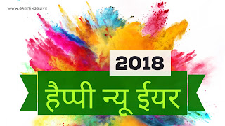 Beautiful Multi colour explode BG Happy New Year Wishes in Hindi Language