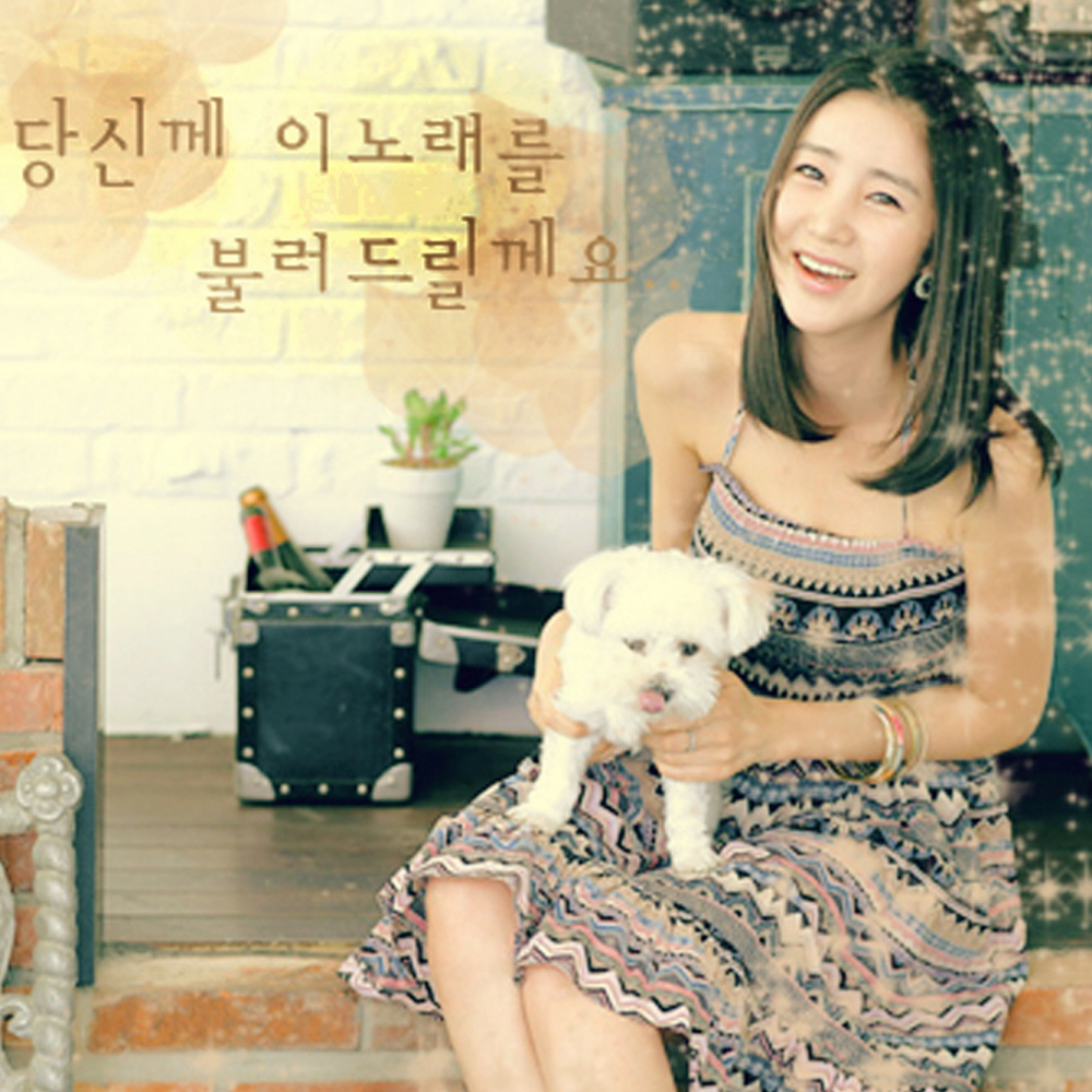 [EP] TaeSaBiAe – I'll Sing This Song To You