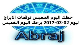 حظك اليوم الخميس توقعات الابراج ليوم 02-03-2017 برجك اليوم الخميس