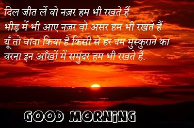 Hindi Good Morning Status