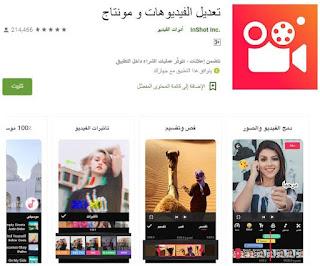 تحميل تطبيق تعديل الفيديوهات والمونتاج