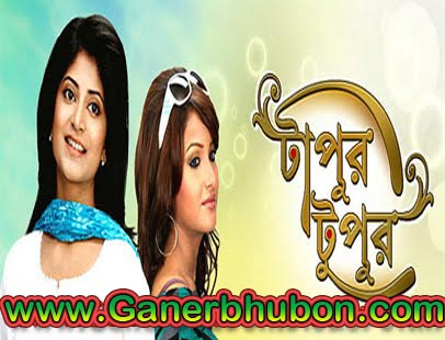 Free mono song baro download amar nithur nagor bojhena