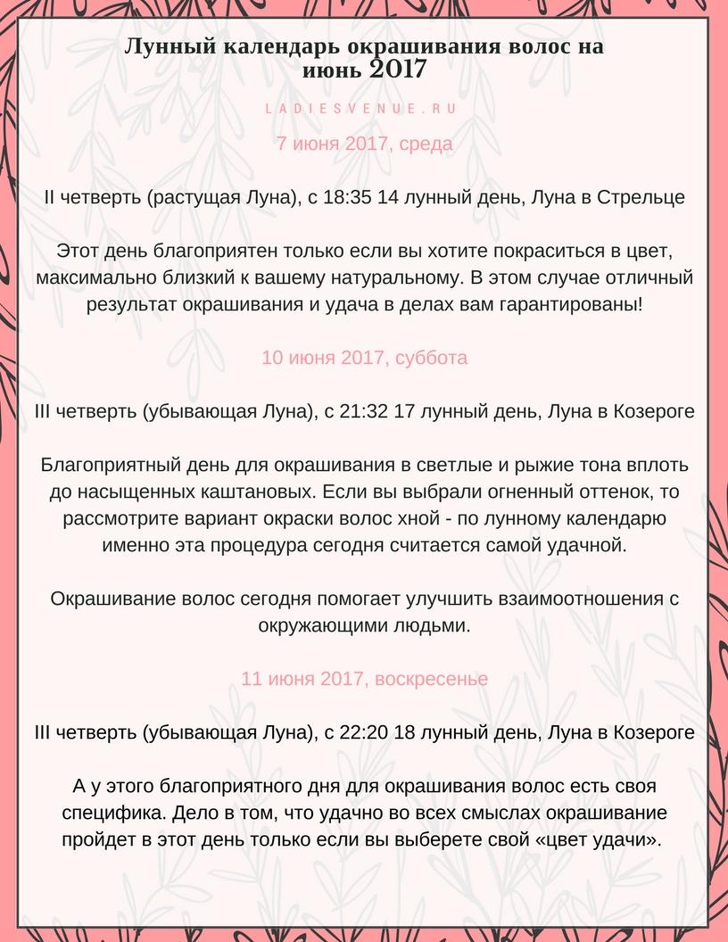 Календарь на анг языке