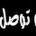 مسابقة مدونة المحترف المصري للمعلوميات