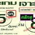 หวยซอง เจาะเกม เลขเด็ด สองตัวล่าง ผลงานเข้า 50 ตรงๆ งวด 1/2/61
