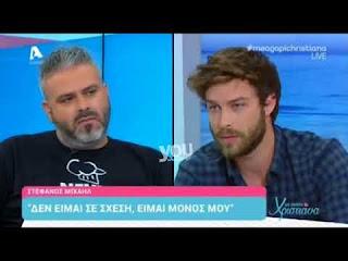 Stefanos-Mixail-mila-gia-tin-proswpiki-tou-zwi