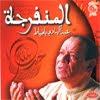Abdelhadi Belkhayat-Al Mounfarija