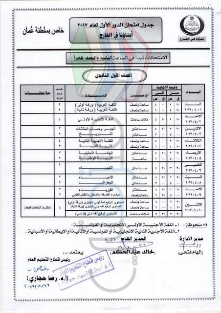 جدول امتحانات الصف الاول الثانوي لابناؤنا في الخارج 2017 عمان