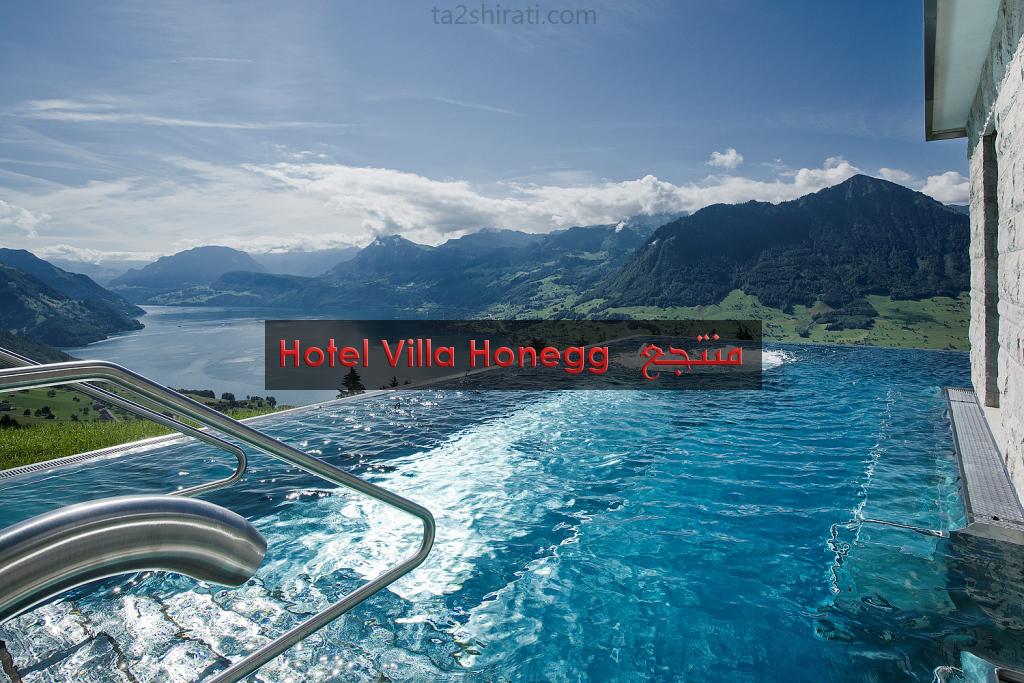يحتل منتجع فندق فيلا هونيغ المراتب الاولى في قائمة المناطق السياحية الجبلية الاكثر جاذبية في العالم
