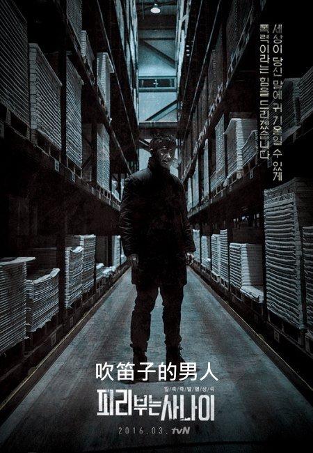 《2016韓劇 吹笛子的男人》劇情&人物介紹~申河均、趙胤熙