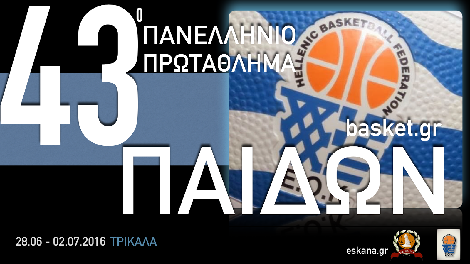 43ο Πανελλήνιο Πρωτάθλημα Παίδων 2015-16 : Το πρόγραμμα της τελικής φάσης