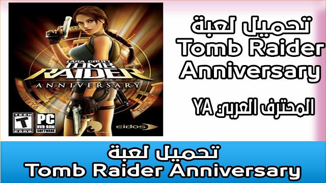 تحميل لعبة Tomb Raider Anniversary لعبة اكشن مغامرات متوفرة بروابط مباشرة وتورنت