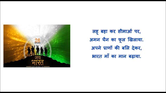 Happy Republic Day 2017 Poems in Hindi