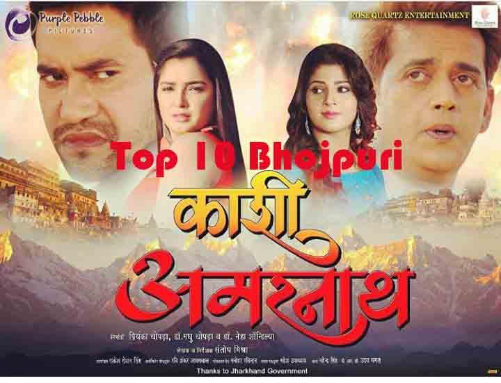 Dinesh Lal Yadav Nirahua, Amrapali Dubey, Ravi Kishan, Sapna Gil Bhojpuri movie Kashi Amarnath 2017 wiki, full star-cast, Release date, Actor, actress, Song name, photo, poster, trailer, wallpaper