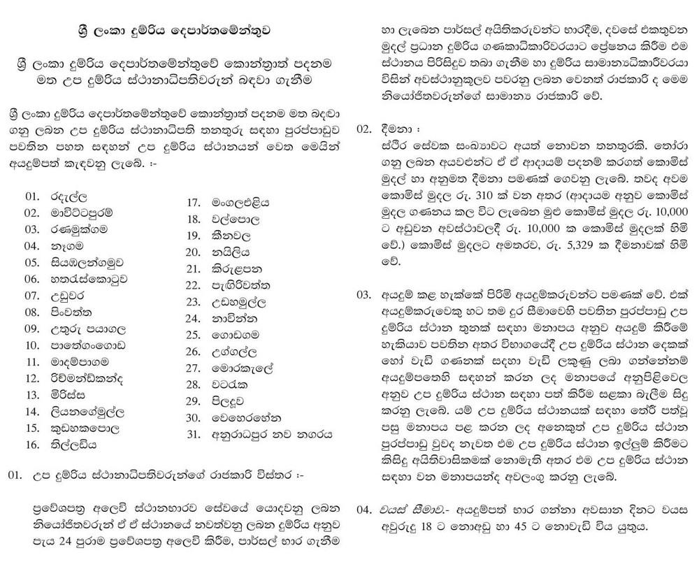Vacancies at CGR