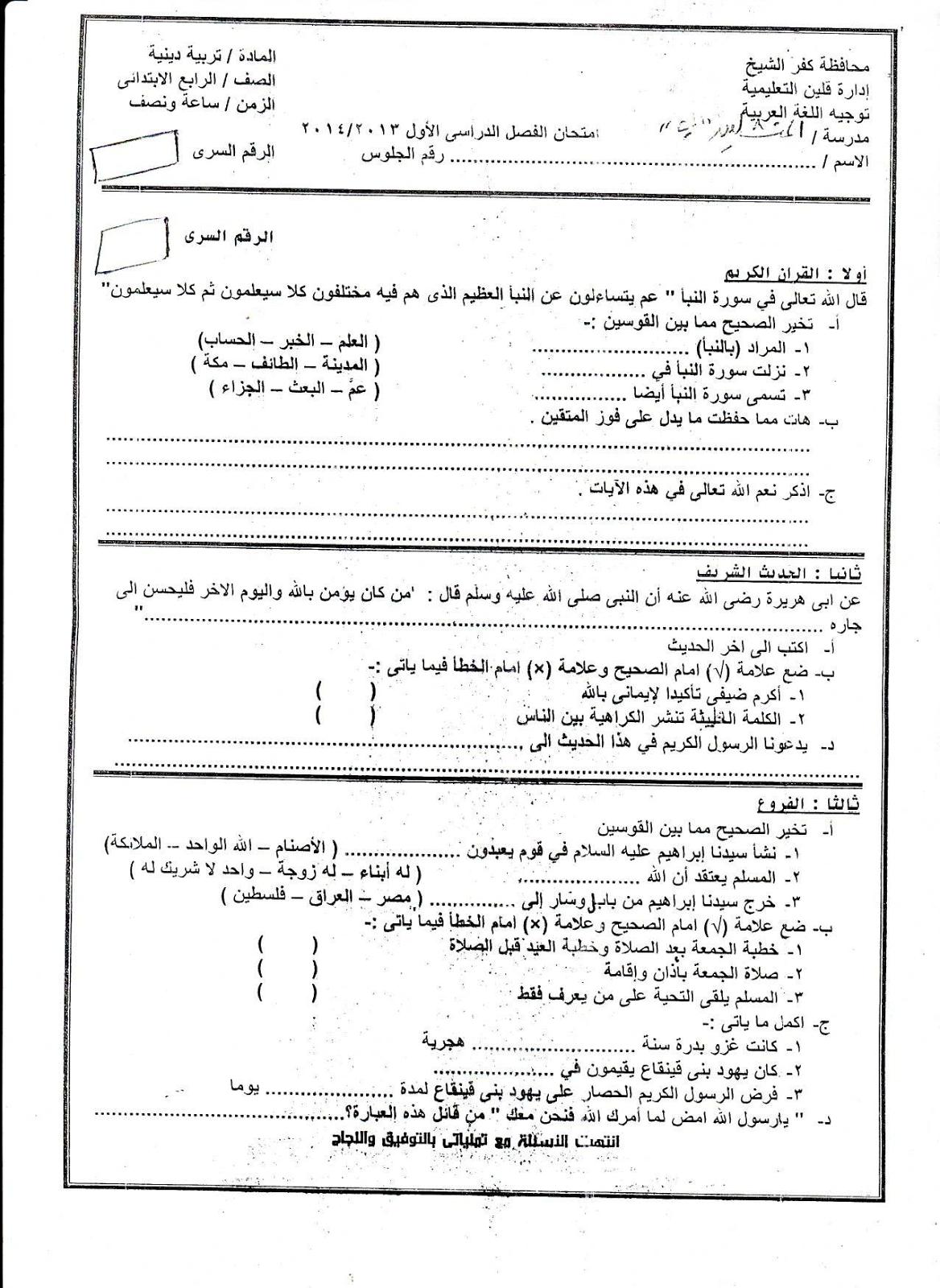 كتاب التربية الاسلامية للصف الرابع الابتدائي الازهري الترم الأول