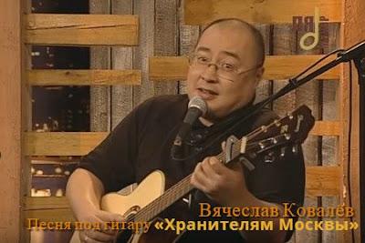 Бард Вячеслав Ковалёв. Песня под гитару «Хранителям Москвы»