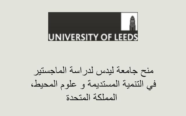 منح جامعة ليدس لدراسة الماجستير في التنمية المستديمة و علوم المحيط، المملكة المتحدة