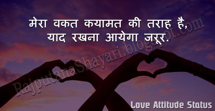 100 Best Love Attitude Status In Hindi For Facebook 2018