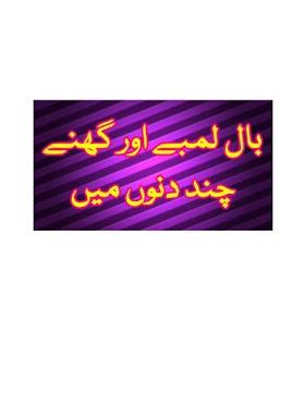 Long Hair Tips In Urdu PDF Book