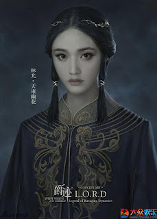 Lin Yun in L.O.R.D. Legend of Ravaging Dynasties 2016 Chinese animated film