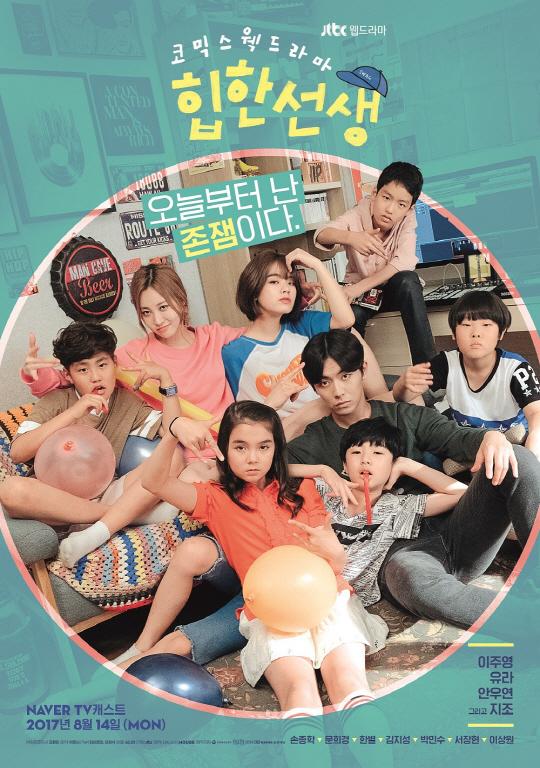 Sinopsis Hip Hop Teacher / Hibhan Sunsaeng (2017) - Serial TV Korea