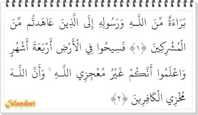 tulisan Arab dan terjemahannya dalam bahasa Indonesia lengkap dari ayat  Surah At-Taubah Juz 10 Ayat 1-93 dan Artinya