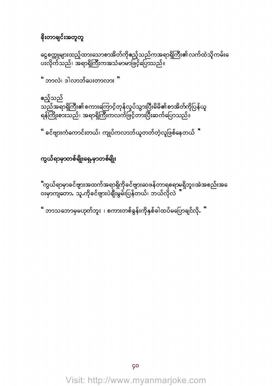 The Same Idea, myanmar jokes