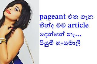 Chat with Piumi Hansamali