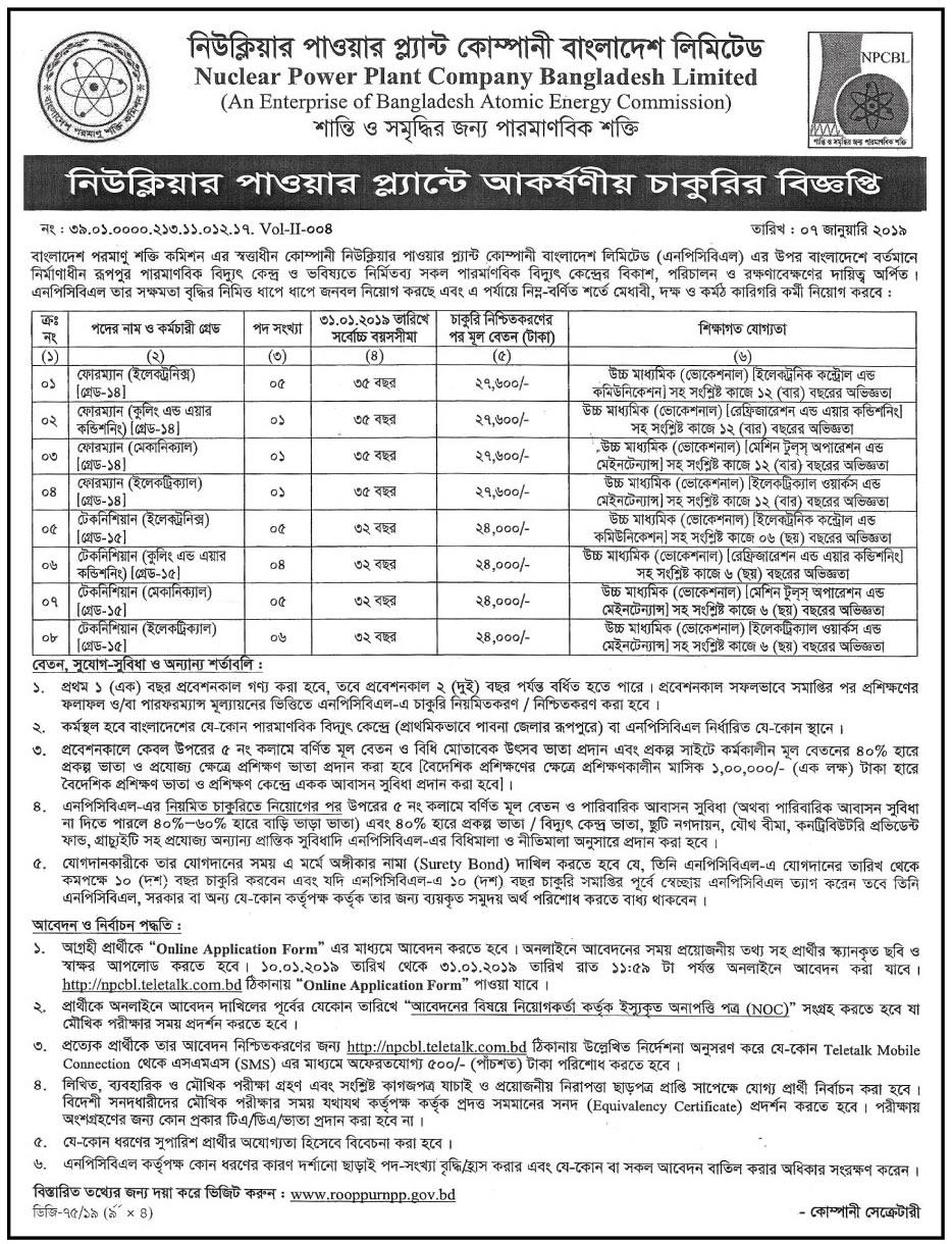 Nuclear Power Plant Company Bangladesh (NPCBL) Job Circular 2019