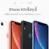เปิดจอง iPhone XS, XS Max และ XR ในไทยพร้อมกัน 19 ต.ค. 2561