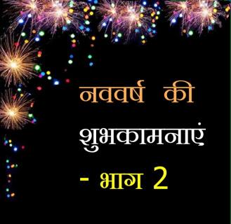 नववर्ष की शुभकामनाएं- भाग 2 (New Year wishes in Hindi)