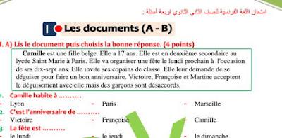 مراجعة ليلة امتحان اللغة الفرنسية للصف الثانى الثانوى الفصل الدراسى الاول 2016 / 2017