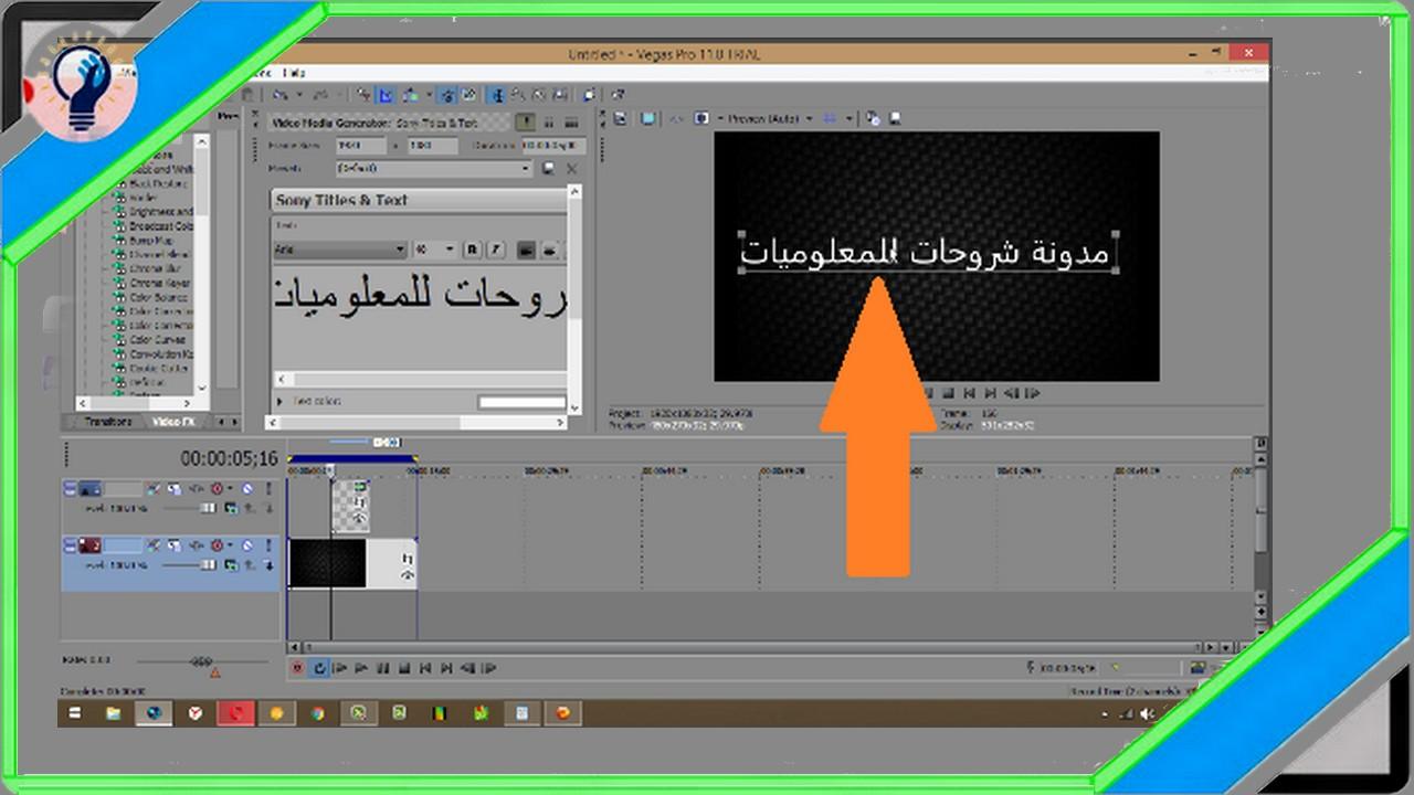 تحميل برنامج الرسام للكتابة باللغة العربية