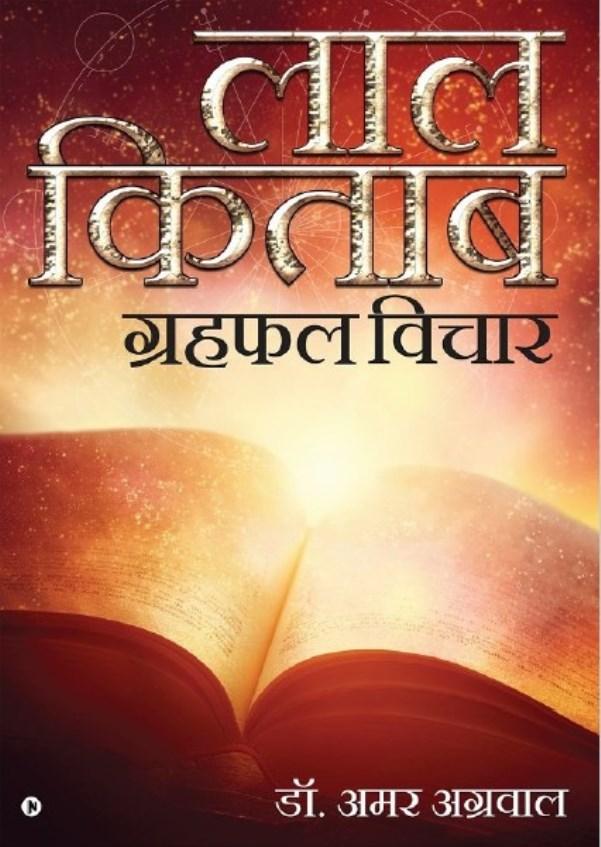 lal-kitab-grahphal-vichar-dr-amar-aggarwal-लाल-किताब-ग्रहफल-विचार-डॉ-अमर-अग्रवाल