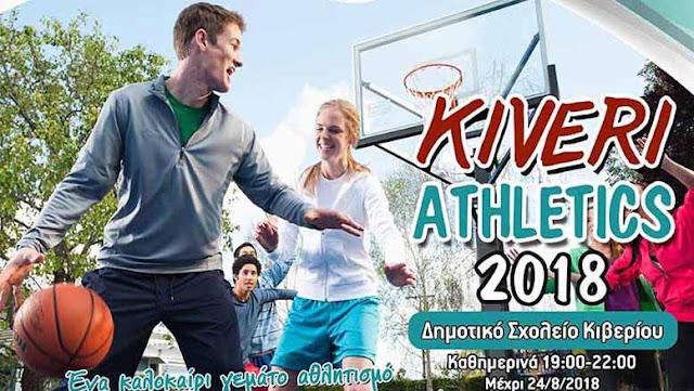 """Με πολλές εκπλήξεις η αυλαία για το πρωτοποριακό """"Kiveri Athletics"""" (πρόγραμμα)"""