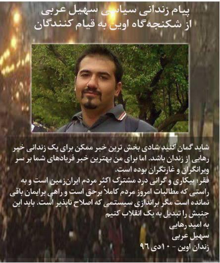 پیام زندانی سیاسی سهیل عربی از شکنجهگاه اوین به قیام کنندگان دی ۹۶