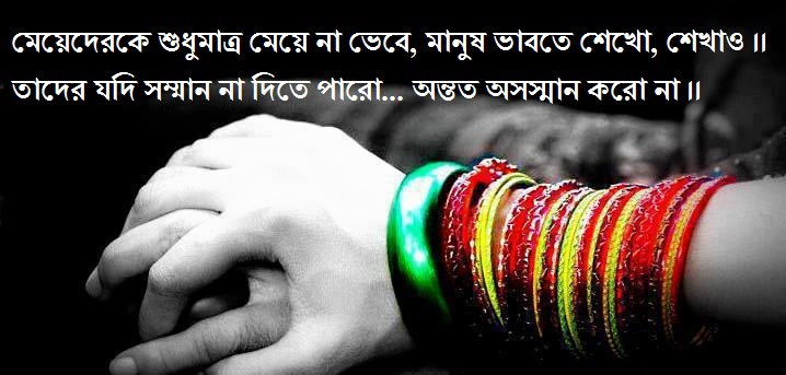 Bengali Heart Touching Quotes: Bangla Important Quotes