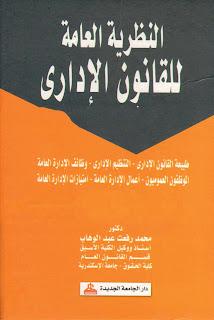 النظرية العامة للقانون الإداري - محمد رفعت عبد الوهاب