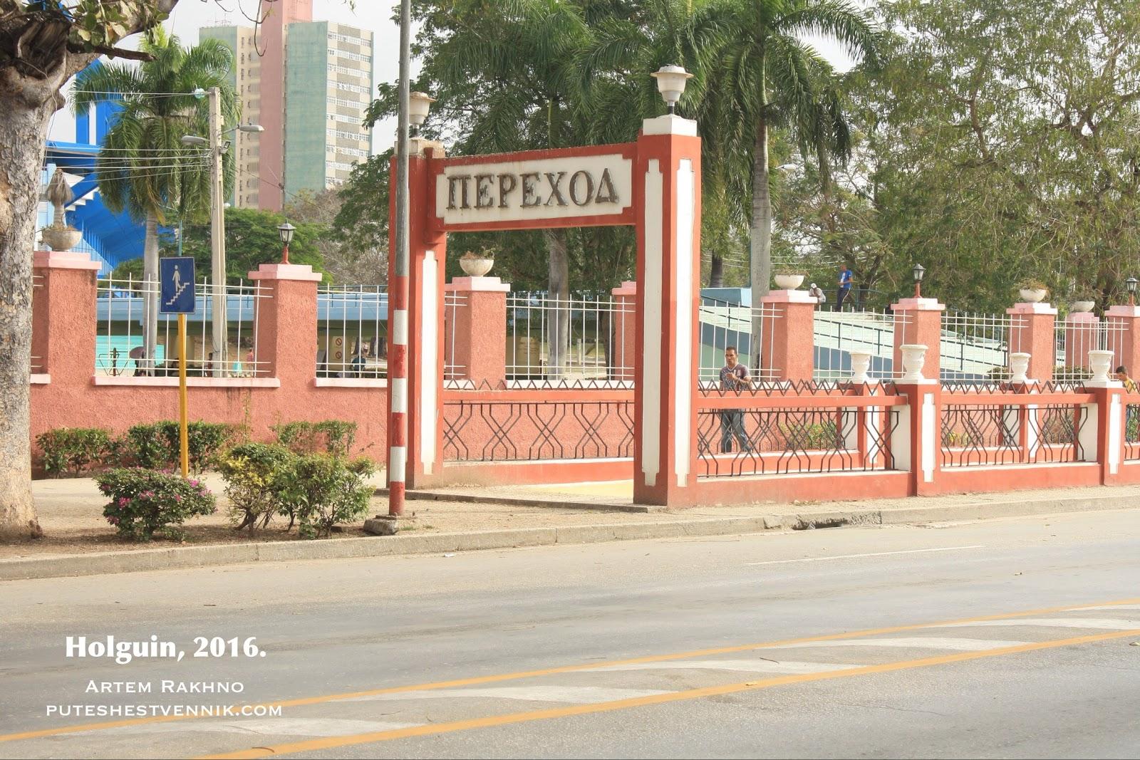 Подземный переход с русскими буквами на Кубе