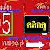 มาแล้ว...เลขเด็ดงวดนี้ 2ตัวตรงๆ หวยทำมือหางเดียวปู่ฤาษี งวดวันที่16/6/61