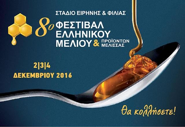 Η Ορεινή Μέλισσα ως χορηγός επικοινωνίας παρουσιάζει το 8ο Φεστιβάλ Ελληνικού Μελιού 2016